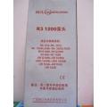 Đầu lọc Minjiang R3 1200