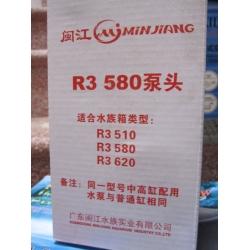 Đầu lọc Minjiang R3 580